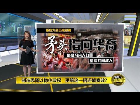 Prime Talk 八点最热报 28/09/18 - 下野后首个代表大会    巫统大会今开幕