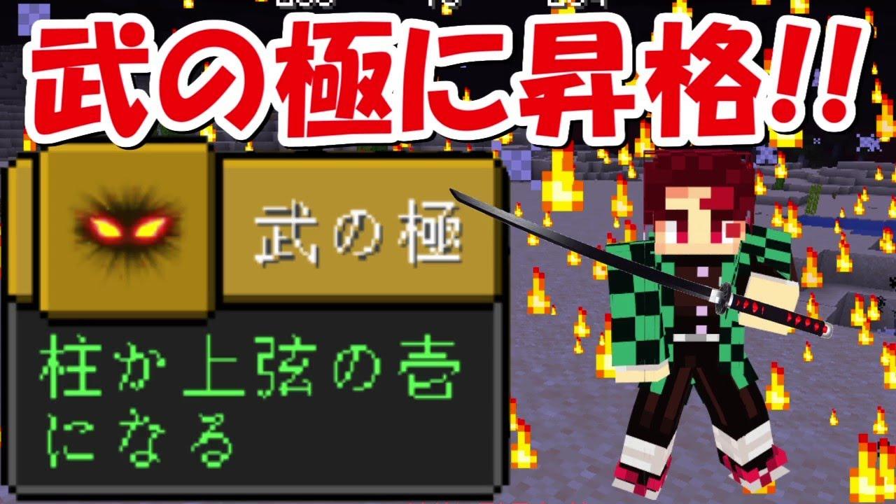 【Minecraft】武の極に昇格!!上弦の鬼を倒して鬼殺隊の柱になる!!#28   -DEMON SLAYER Kimetsu no Yaiba-