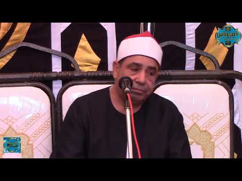 الشيخ محمود الخشت العصر عزاء الحاج حسن خطاب كوم الضبع منوفية 8/5/2019
