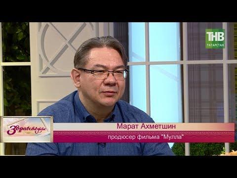Продюсер Марат Ахметшин.
