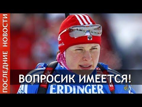 Экс-биатлонистка: Российский биатлон ходит с протянутой рукой