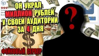 СОЗДАТЕЛЬ СЕРВЕРА SAMP ОБМАНУЛ на МИЛЛОН РУБЛЕЙ (Письмо зрителя)