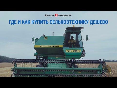 Купить б/у сельхозтехнику с торгов выгодно