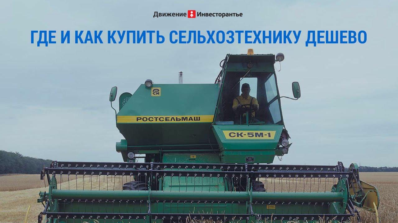 сельхозтехника продажа банкротство