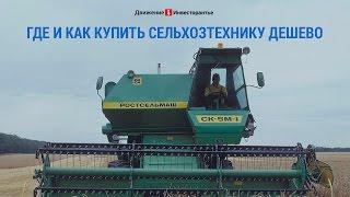 Купить б/у сельхозтехнику с торгов выгодно(, 2015-06-29T17:22:38.000Z)