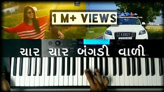 Download Hindi Video Songs - Char Char Bangadi Vadi Gadi | Casio | Piano | Keyboard | Kinjal dave |