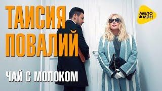 Таисия Повалий  -  Чай с молоком СКОРО