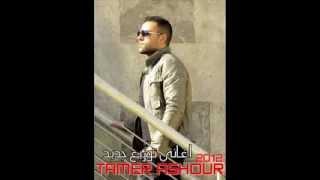 حصريا اغنية خايف قرب تامر عاشور 2014 من الالبوم الجديد   YouTube
