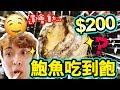 【突擊試食】😋$200可以吃「鮑魚吃到飽」!?好不好吃呢…(中字)