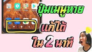 แถบเมนูด้านล่างหาย (สำหรับมือถือ) ทำไง เอากลับมายังไง?! screenshot 4