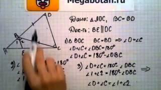 Номер 297 Геометрия 7 9 класс Атанасян