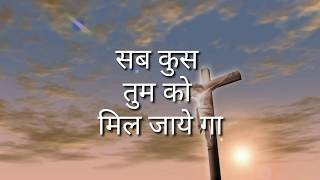 Jesus song || सब कुस तुम को मिल जायेगा - Christian song