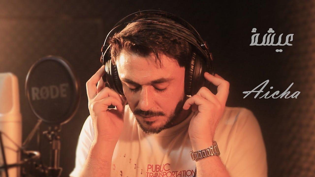 أغنية عايشة الجزائرية الفرنسية بلمسة فلسطينية ومن وسط المعاناة في قطاع غزة نبث الأمل .الحب والحرية .