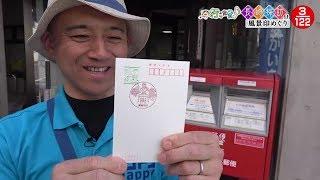 【長崎中川郵便局】行ったき!長崎探訪風景印めぐり03 【トコハピ】