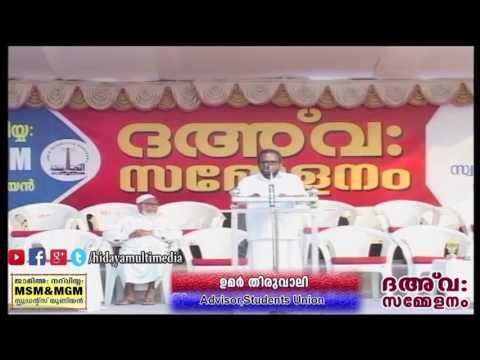 ജാമിഅ നദ്വിയ്യഃ ദഅവ സമ്മേളനം 2017 | ഉമർ തിരുവാലി |സ്വലാഹ് നഗർ എടവണ്ണ