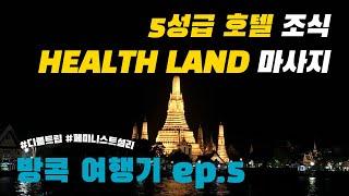[Vlog] 태국 방콕 여행기 ep.5 / 디폴트립 /…