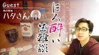 秋田の若者(わげもの)によるほろ酔い生雑談 記念すべき第1回目はゲスト...