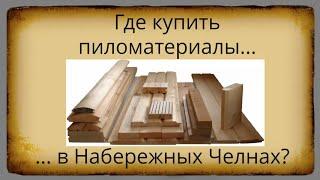 Пиломатериалы купить Набережные Челны(, 2015-06-04T17:28:27.000Z)