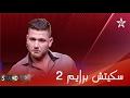 StandUp Al Aoula TV هشام دريوش Prime 2 Sketch mp3