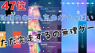 【47位】紅蓮華、打上花火、キセキ奏でてます【魔法のタイルズ3】 screenshot 1