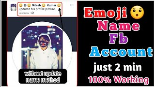 How to make Emoji Name Fb Account without update || Emoji Account || Technology Rk || 2019.