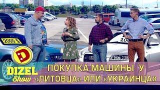 Покупка авто - какую машину выбрать: Евробляхи против украинских номеров! авто приколы