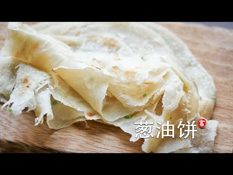 Scallion pancake unique shaping method without leaving dead corner cake body soft and rich