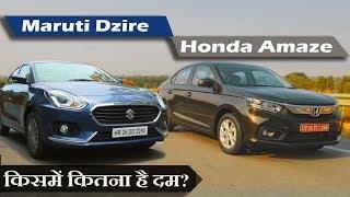 New Honda Amaze vs Maruti Dzire 2018 - सेगमेंट का बादशाह कौन?