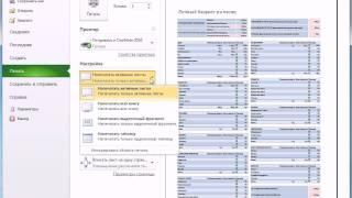 Возможности меню «Файл» в Excel 2010