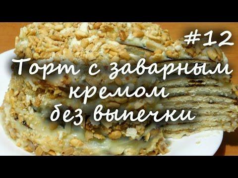 как приготовит торт наполеон пошаговый рецепт