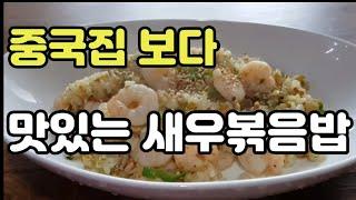 중국집 보다 맛있는 새우볶음밥 간단요리 mukbang …