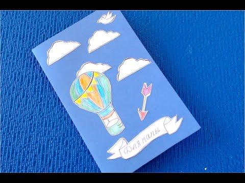 Как сделать открытку на день вдв папе, море прикол