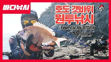 [4K] 남해 미조 호도 갯바위 원투낚시 Feat.티타늄 받침대