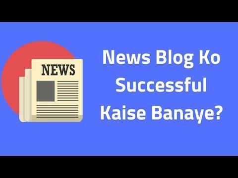 News Blog Ko Successful Kaise Banaye?