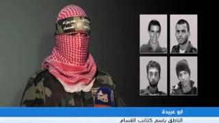 كتائب القسام تاسر 4 اسرائيليين ... تقرير: شاهر بسطي