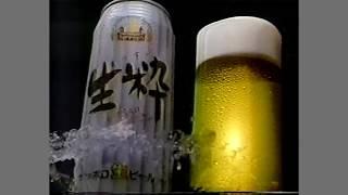 サッポロビール 生粋(きっすい)1995年放映 舘ひろし さん出演 15秒.