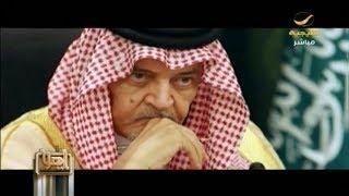 تقرير ياهلا عن سعود الفيصل.. فارس الدبلوماسية السعودية