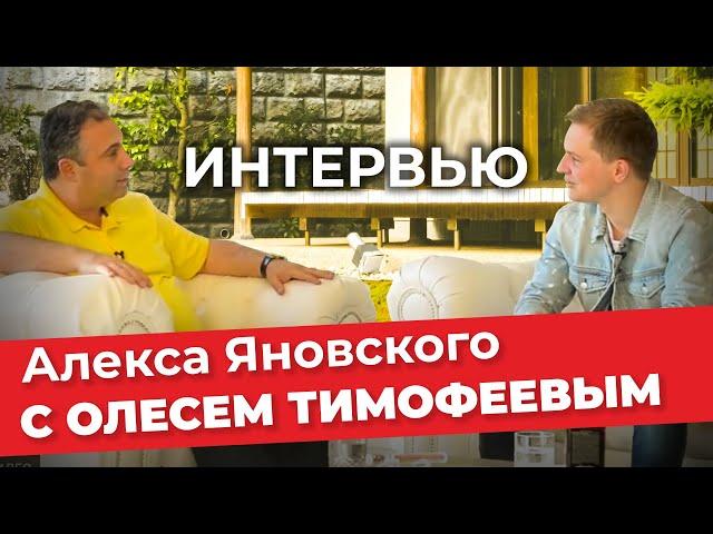 Интервью Алекса Яновского с Олесем Тимофеевым