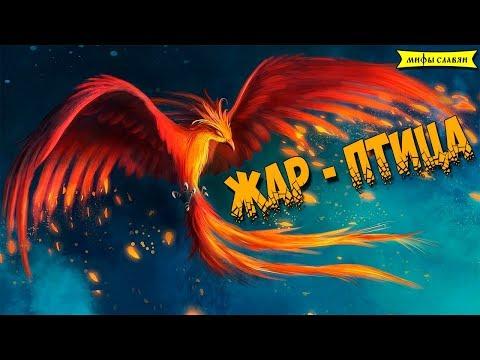 Славянская мифология: Жар-птица