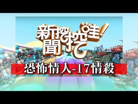 新聞挖挖哇:恐怖情人-17情殺20180530(黃越綏、許常德、高仁和、狄志偉、林正義)