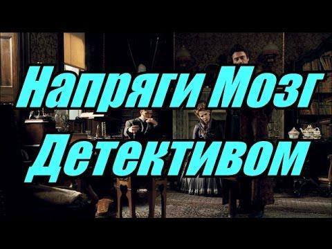 ТОП 10 Фильмов в Жанре Детектив! Лучшие Фильмы с Сюжетом!