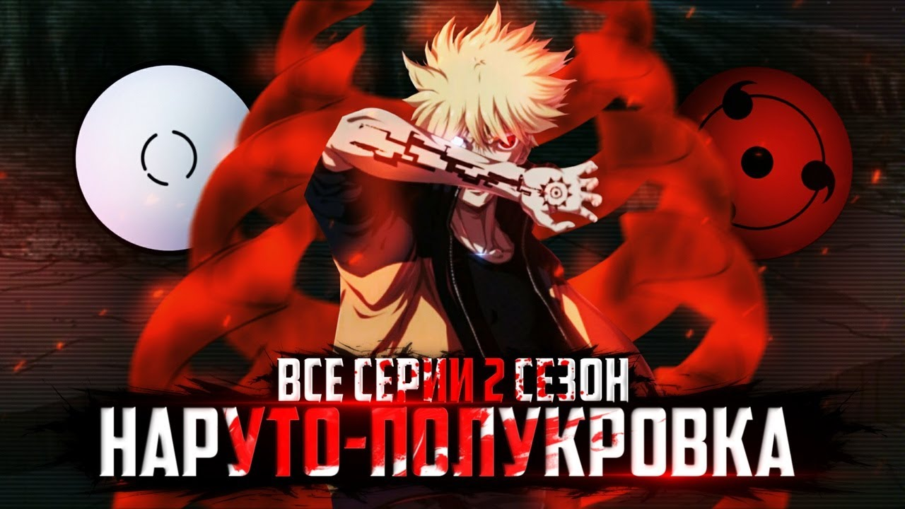 Альтернативный сюжет Наруто! Наруто демон полукровка! Дитя сказок 2 сезон все серии.