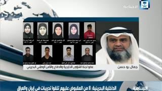 جمال أبوحسن: تفكيك الخلايا الإرهابية ضربة للإرهاب وللتدخلات الإيرانية في الشأن البحريني