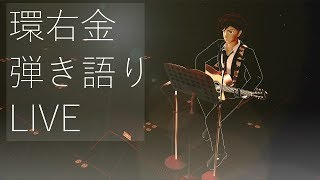 [LIVE] 寝落ち推奨 ギターでピアノを弾いてみた
