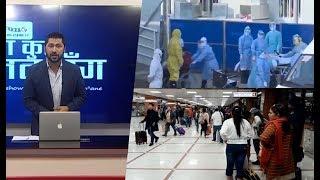 कोरोना संक्रमण प्रति विमानस्थलमा 'शुन्य' सावधानी,बिना चेकजाँच यसरी भित्रीदै यात्रुहरु !