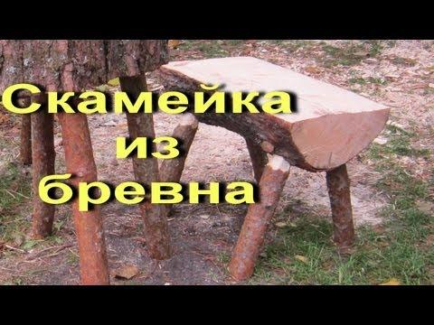 Деревянная скамейка из бревна
