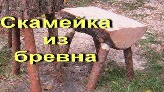 Скамейка из Бревна Своими Руками / Лесная мебель Sekretmastera