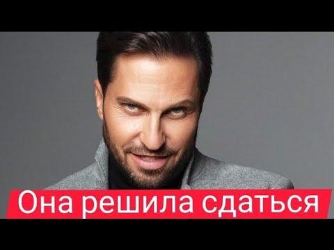 Артур Пирожков - Она решила сдаться Премьера клипа