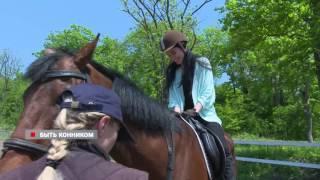 День конника – увлечение или диагноз