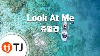 [TJ노래방] Look At Me - 쥬얼리 (Jewelry) / TJ Karaoke